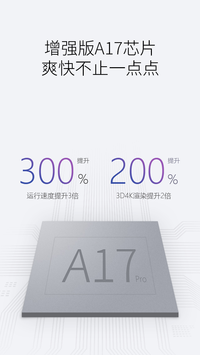 增强版A17芯片 爽快不止一点点